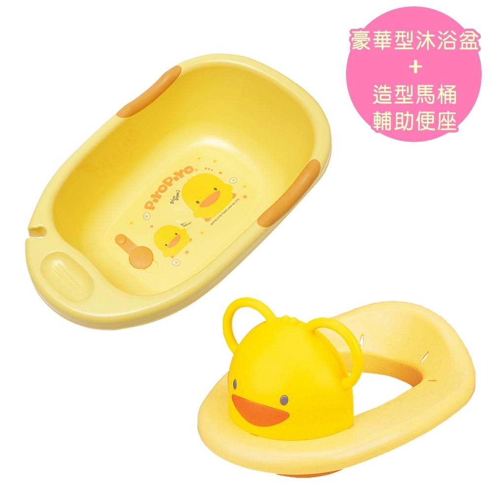 黃色小鴨《PiyoPiyo》豪華型沐浴盆+造型馬桶輔助便座(顏色隨機)