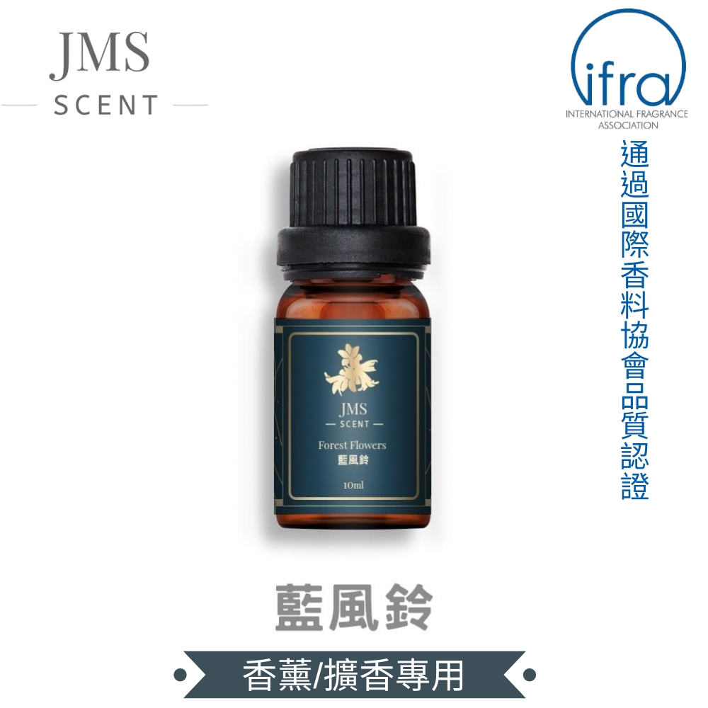 JMScent 時尚香水精油 藍風鈴 IFRA認證 香薰/擴香專用 (10ml