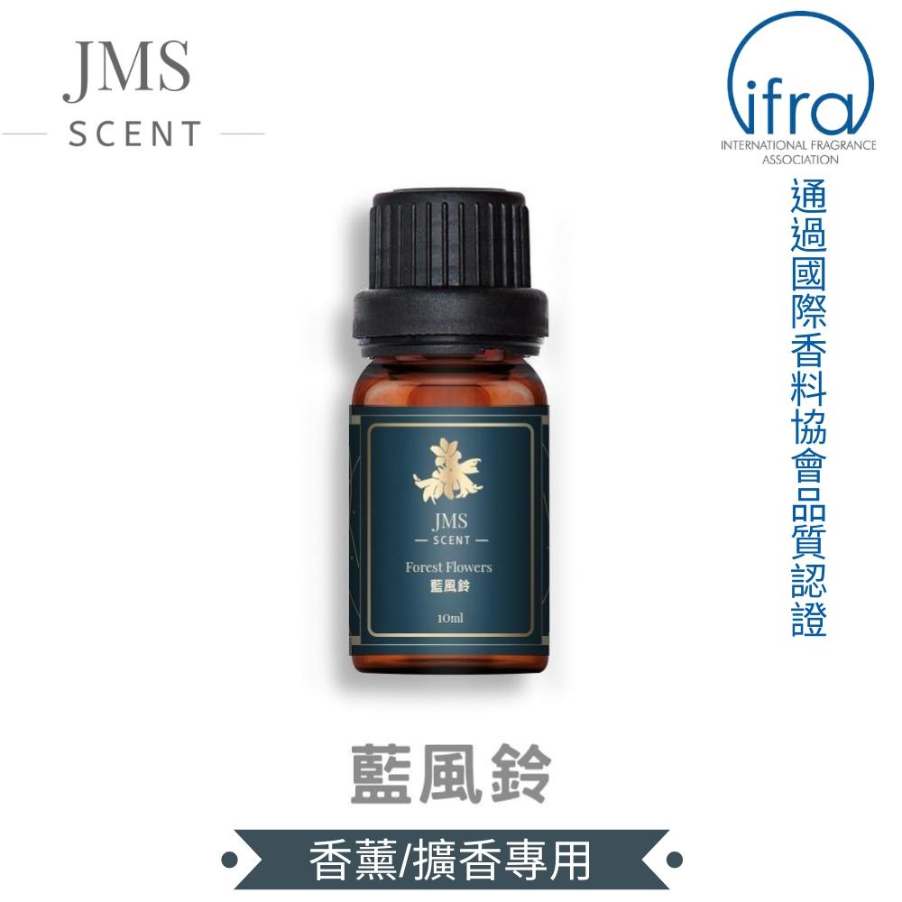 防疫必備★【JMScent】天然香氛精油 10ml/入 (共22款可任選) product image 1