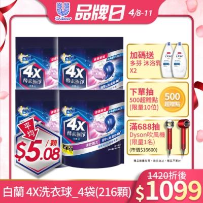 [5.08/均顆]白蘭 4X酵素極淨洗衣球54入_除菌除蟎_4袋(共216顆)