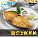【愛上海鮮】厚切土魠魚片6包組(300g±10%/包) product thumbnail 1