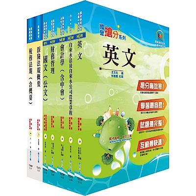 臺北自來水工程總隊(財務會計)套書