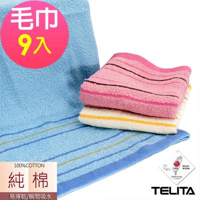 靚彩條紋毛巾(超值9入組)TELITA