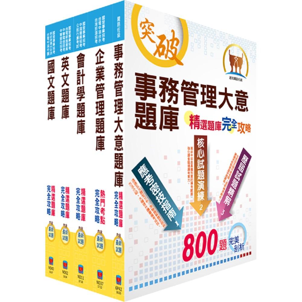 108年臺灣菸酒從業評價職位人員(事務管理)精選題庫套書(贈題庫網帳號、雲端課程)