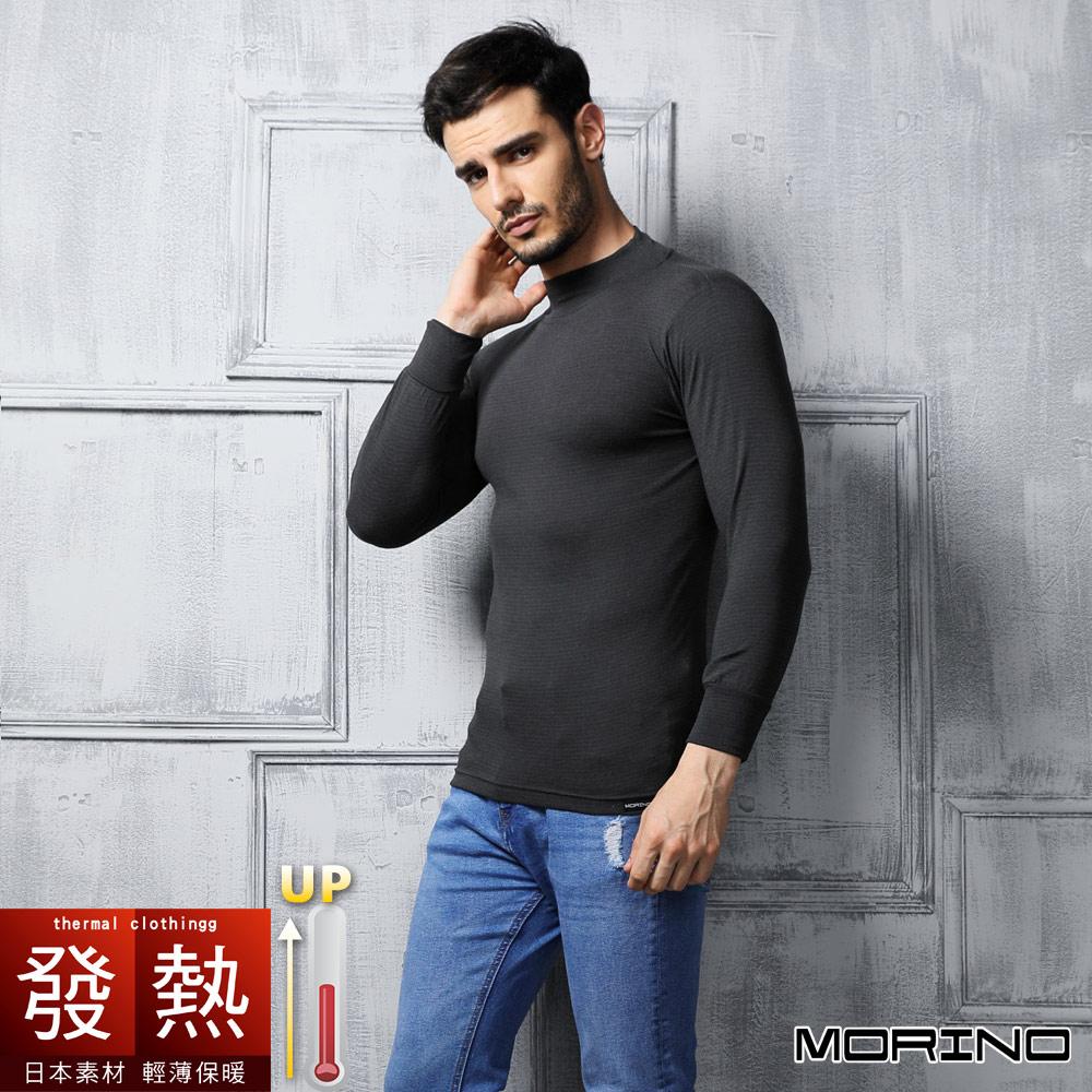 (超值3件組)男內衣 日本素材發熱衣長袖高領內衣 灰色  MORINO
