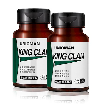 UNIQMAN 帝王蜆 膠囊食品(60顆/瓶)2瓶入
