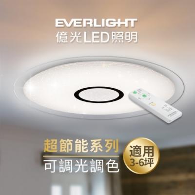 【限時下殺】億光 LED遙控 調光調色 吸頂燈 星夜 3-6坪(35W)