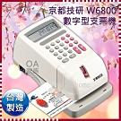京都技研 W6800數字型電子支票機