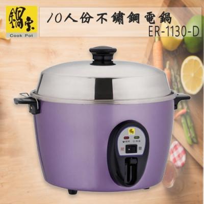 鍋寶 10人份不鏽鋼電鍋 ER-1130-D 紫色