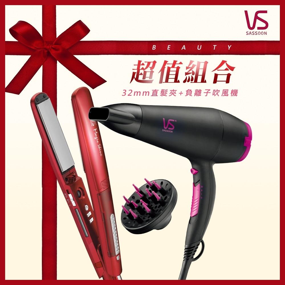 [超值組合] VS沙宣32mm魔力紅鈦金負離子直髮夾VSS-9500W+吹風機VS5543PIW