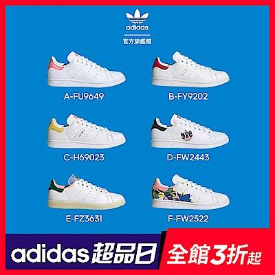 【超品日限定】adidas女款STAN SMITH 經典鞋-六款任選