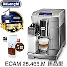 Delonghi  ECAM 28.465.M 全自動咖啡機