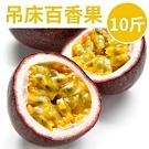 [甜露露]埔里吊床百香果10斤(70-78顆)