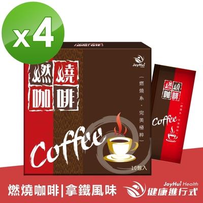 滿額領券再折 健康進行式 防彈燃燒咖啡10包*4盒