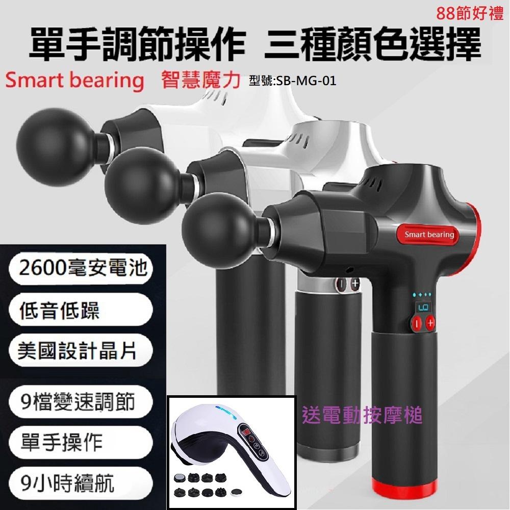 【Smart bearing智慧魔力】數位肌肉深層震動筋膜按摩槍9段速度5種按摩頭-閃耀銀