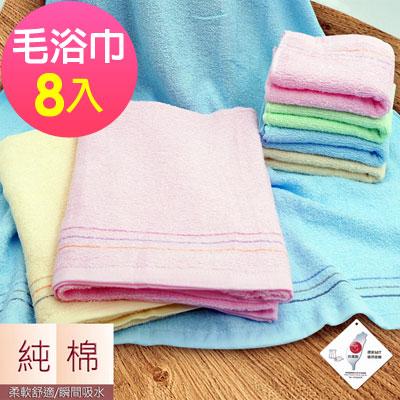 MIT純棉素色三緞條毛巾浴巾(超值8入組)