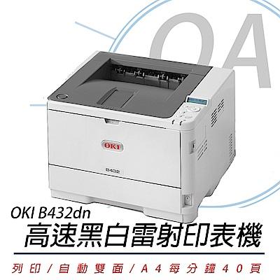 OKI B432dn A4商務型LED黑白雷射印表機
