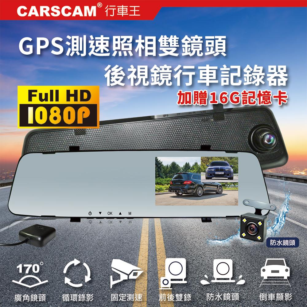 CARSCAM行車王 GS9120 GPS測速前後雙鏡頭行車記錄器-急速配
