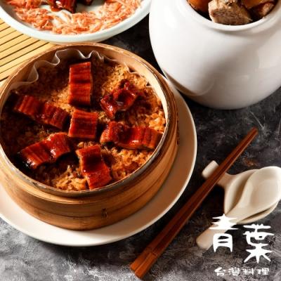 青葉臺菜 總鋪ㄟ鰻魚櫻花蝦雙味米糕禮10盒(1040g/盒)(年菜預購)