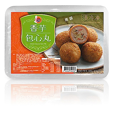 名廚美饌 香芋包心丸系列任選3盒
