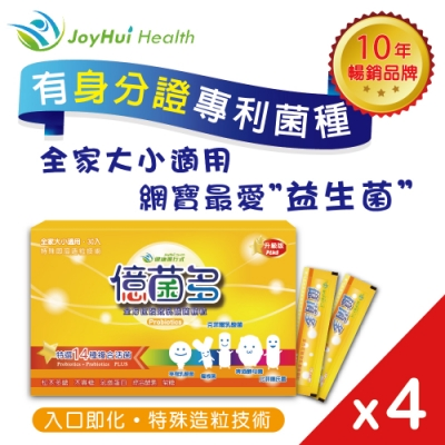 【健康進行式】億菌多益生菌即溶顆粒30包*4盒
