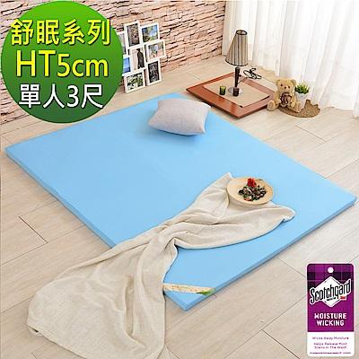 (特約活動)單人3尺LooCa 吸濕排汗HT5cm乳膠舒眠床墊