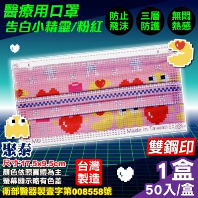 聚泰 聚隆 醫療口罩-告白小精靈/粉紅(50入/盒)