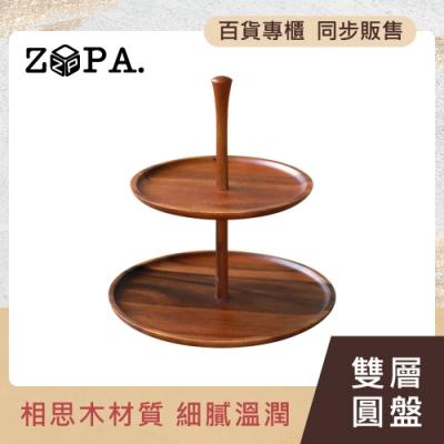 【掌廚】ZOPAWOOD 雙層圓盤
