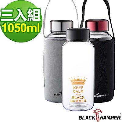 (三入組)義大利Black Hammer 亨利耐熱玻璃水瓶1050ml (附布套)