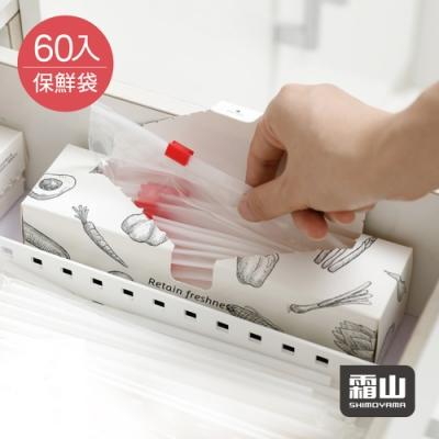 日本霜山 冷藏/冷凍夾鏈密封PE保鮮袋-60入
