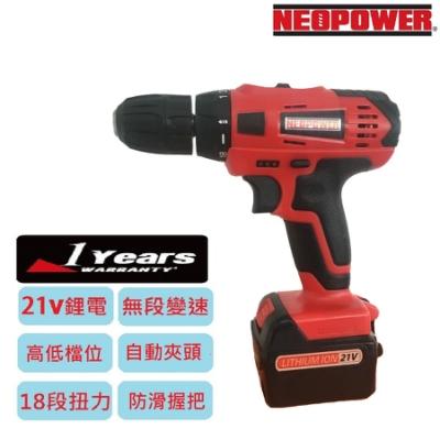 【NEOPOWER】 21V鋰電雙速電鑽(30配件)加贈101配件組