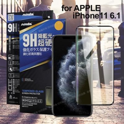 NISDA for iPhone11 6.1吋 降藍光9H滿版超硬度保護貼-黑色