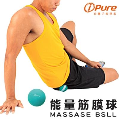 Yoga i-Pure 能量筋膜按摩球-7cm-2顆組