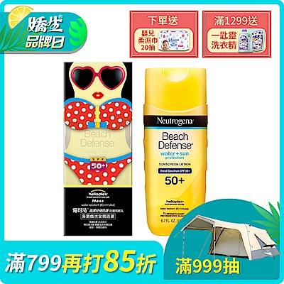 (買一送一)露得清 防曬乳SPF50