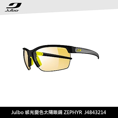 Julbo 感光變色太陽眼鏡ZEPHYR J4843214 (跑步自行車用)