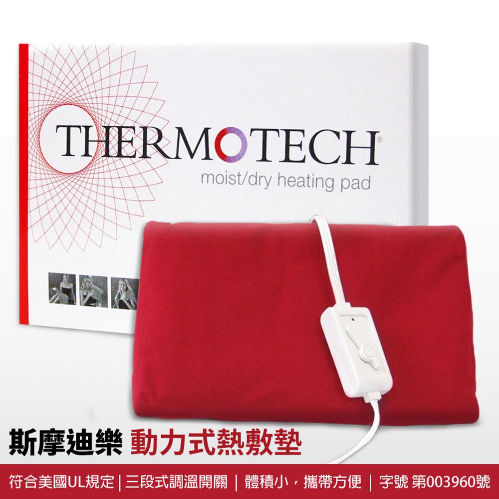 THERMOTECH斯摩迪樂動力式熱敷墊(大)S-708M 60*29CM