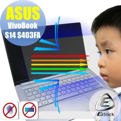 EZstick ASUS S403 S403FA 防藍光螢幕貼