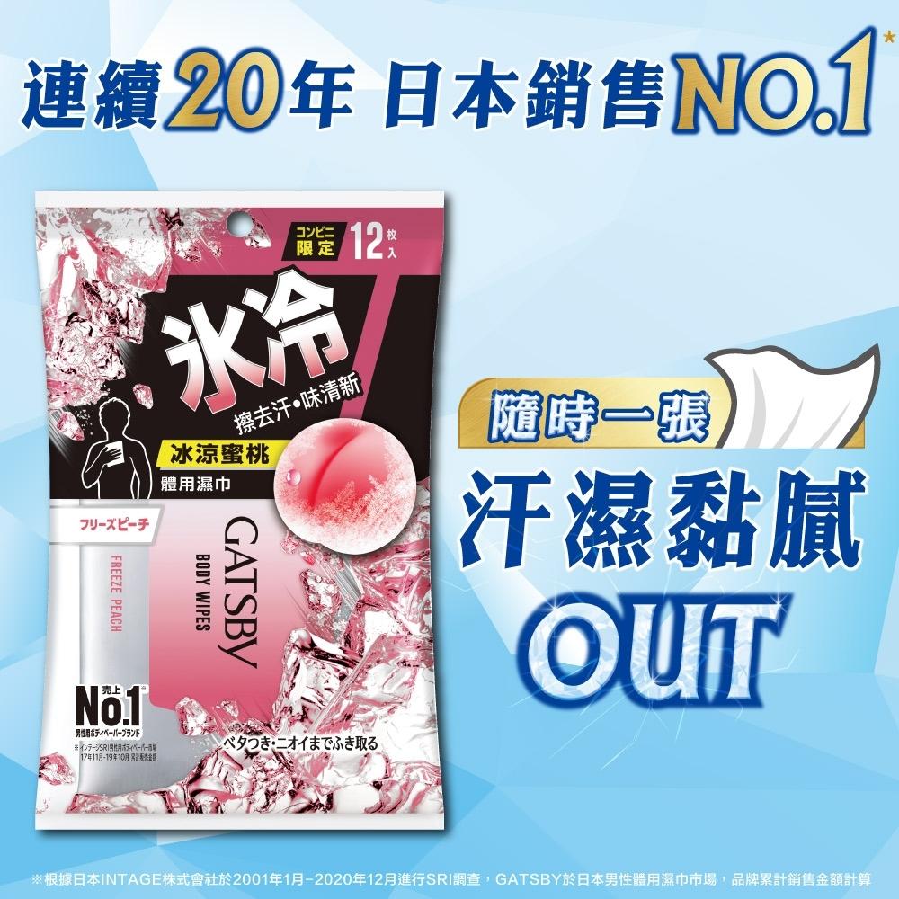 GATSBY 體用濕巾(冰涼蜜桃)12張/包