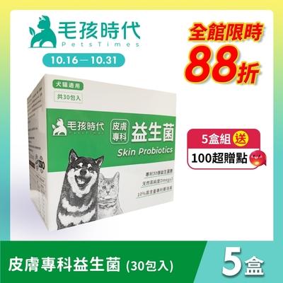 【毛孩時代】皮膚專科益生菌x5盒(貓狗益生菌 貓狗皮膚保健)