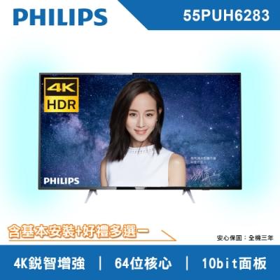 PHILIPS飛利浦 55吋4K HDR聯網液晶顯示器+視訊盒55PUH6283