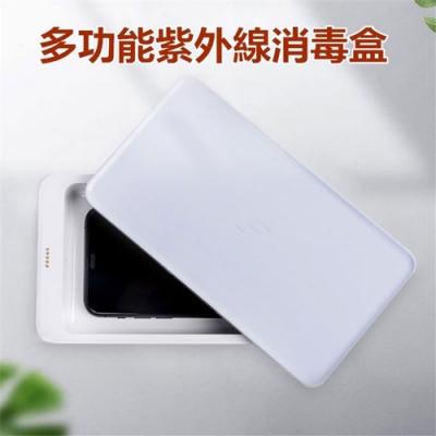 小米有品 FIVE多功能消毒盒 手機口罩消毒器 高效滅菌殺毒