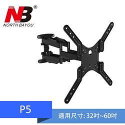 NB P5/32-60吋手臂式液晶電視壁掛架