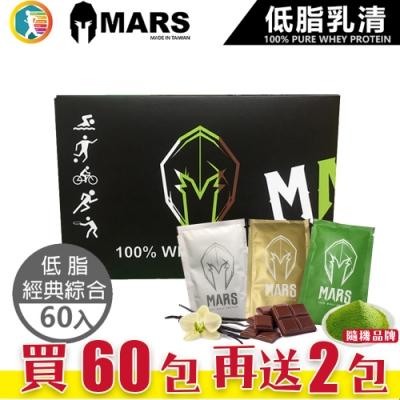 盒裝 戰神 MARS 低脂 乳清蛋白 高蛋白 經典綜合 60入/盒
