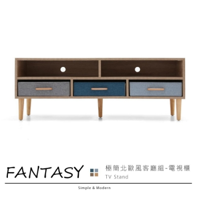 obis Fantasy北歐風電視櫃(DIY商品)