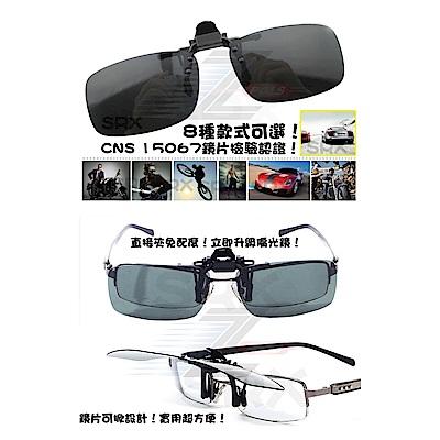 【Z-POLS】Polarized偏光夾片眼鏡框直接夾立即升級偏光太陽眼鏡