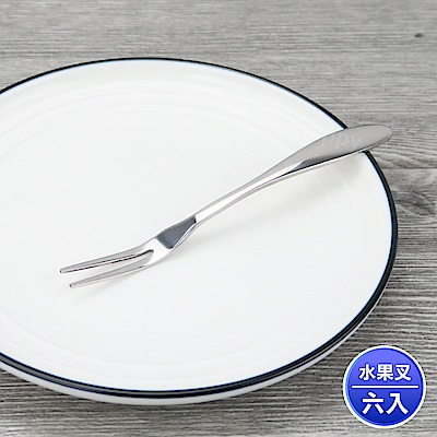 LINOX維也納水果叉304不銹鋼叉子(6入組)