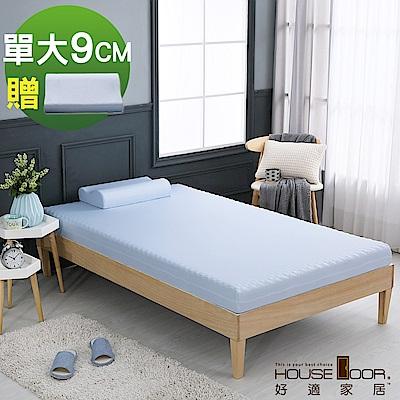 House Door 水藍色舒柔尼龍表布9cm厚竹炭波浪式記憶床墊超值組-單大3.5尺