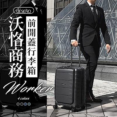 Deseno 沃恪商務 20吋前開蓋式行李箱(多色任選)