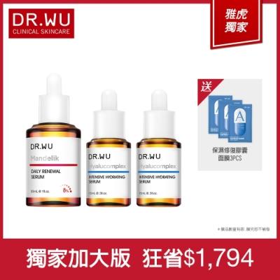 [雅虎獨家加大版]DR.WU杏仁酸溫和煥膚精華30ML+DR.WU玻尿酸保濕精華液15ML*2+加碼贈DR.WU保濕修復膠囊面膜3PCS-A