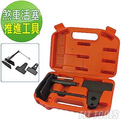 良匠工具 快煞車活塞手動推進工具組 台灣製造 外銷高品質